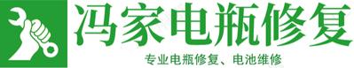 重庆冯家电瓶修复logo